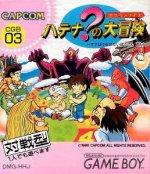 Nintendo Gameboy - Capcom Quiz Hatena No Daibouken