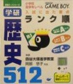 Nintendo Gameboy - Gakken Rekishi 512