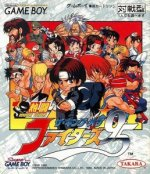 Nintendo Gameboy - King of Fighters 95