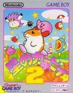 Nintendo Gameboy - Kirbys Dreamland 2