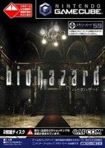 Nintendo Gamecube - Biohazard