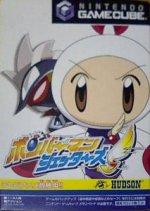 Nintendo Gamecube - Bomberman Jetters