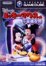 Nintendo Gamecube - Disneys Magical Mirror Starring Mickey Mouse
