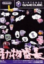 Nintendo Gamecube - Doubutsu Banchou