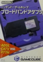 Nintendo Gamecube - Nintendo Gamecube Japanese Broadband Adapter Boxed