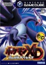 Nintendo Gamecube - Pokemon XD
