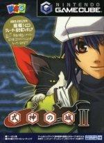 Nintendo Gamecube - Shikigami No Shiro 2 - Limited Edition