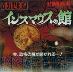 Nintendo Virtual Boy - Insmouse No Yakata (JAP)
