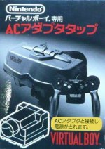 Nintendo Virtual Boy - Nintendo Virtual Boy Japanese AC Adapter Boxed