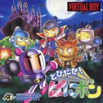 Nintendo Virtual Boy - Panic Bomberman (JAP)