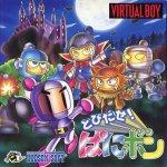 Nintendo Virtual Boy - Panic Bomberman (JAP)