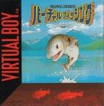 Nintendo Virtual Boy - Virtual Fishing (JAP)