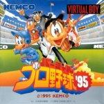 Nintendo Virtual Boy - Virtual Pro Yakyuu 95 (JAP)