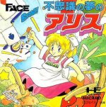 PC Engine - Alice in Wonderdream