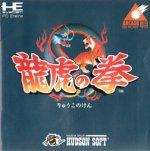 PC Engine CD - Art of Fighting