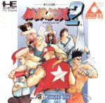 PC Engine CD - Fatal Fury 2