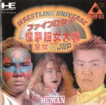 PC Engine CD - Fire Pro Wrestling Universe