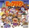 PC Engine - Bikkuriman World