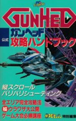 PC Engine - Gunhed Guide Book