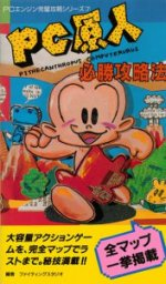 PC Engine - PC Kidd Guide Book