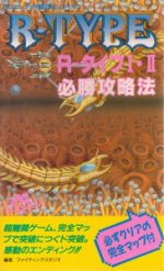PC Engine - R-Type Guide Book