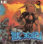 PC Engine CD - Altered Beast