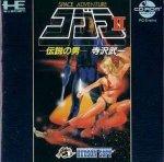 PC Engine CD - Cobra 2 - Densetsu no Otoko
