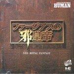 PC Engine CD - Farjius no Jakoutei - Neo Metal Fantasy