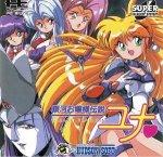 PC Engine CD - Galaxy Fraulein Yuna
