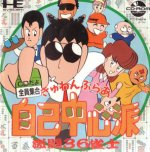 PC Engine CD - Gambler Jikochushinha