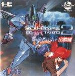PC Engine CD - Jantei Monogatari 2 - Syutsu Dou Hen