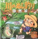 PC Engine CD - Kawa No Nushi Tsuri Shizenha