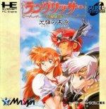 PC Engine CD - Langrisser - Kouki no Matsuei
