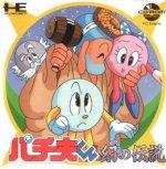 PC Engine CD - Pachiokun - Maboroshi no Densetsu