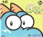 PC Engine CD - Seiryu Densetsu Monbit