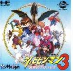 PC Engine CD - Shubibinman 3