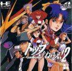 PC Engine CD - Top wo Nerae - GunBuster Volume 2