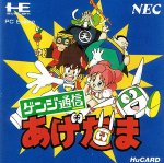 PC Engine - Genji Tsushin Agedama