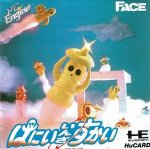 PC Engine - Honey in the Sky