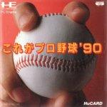 PC Engine - Kore Ga Pro Yakyu 90