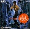 PC Engine - Kung Fu Drunken Master