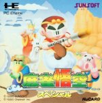 PC Engine - Mahjong Gokku Special