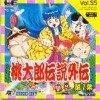 PC Engine - Momotarau Densetsu Gaiden