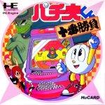 PC Engine - Pachiokun - Juban Shobu