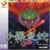 PC Engine - Salamander