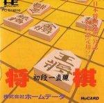 PC Engine - Shogi Shodan Icchokusen