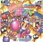 PC Engine CD - Bomberman Panic Bomber