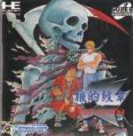PC Engine CD - Crest of Wolf