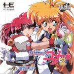 PC Engine CD - Galaxy Fraulein 2