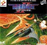 PC Engine CD - Gradius 2